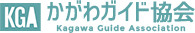 かがわガイド協会/Kagawa Guides Association